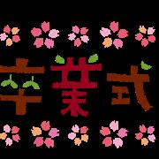 sotugyousiki (3)