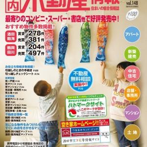 月刊庄内不動産情報5月号絶賛発売中です!!