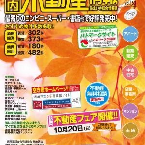 不動産フェア鶴岡で開催されます!