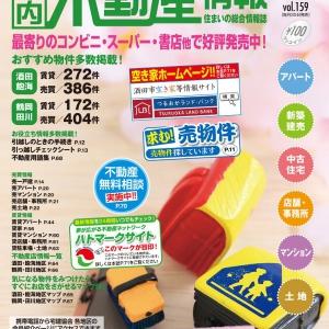 不動産情報誌は毎月発売されております。